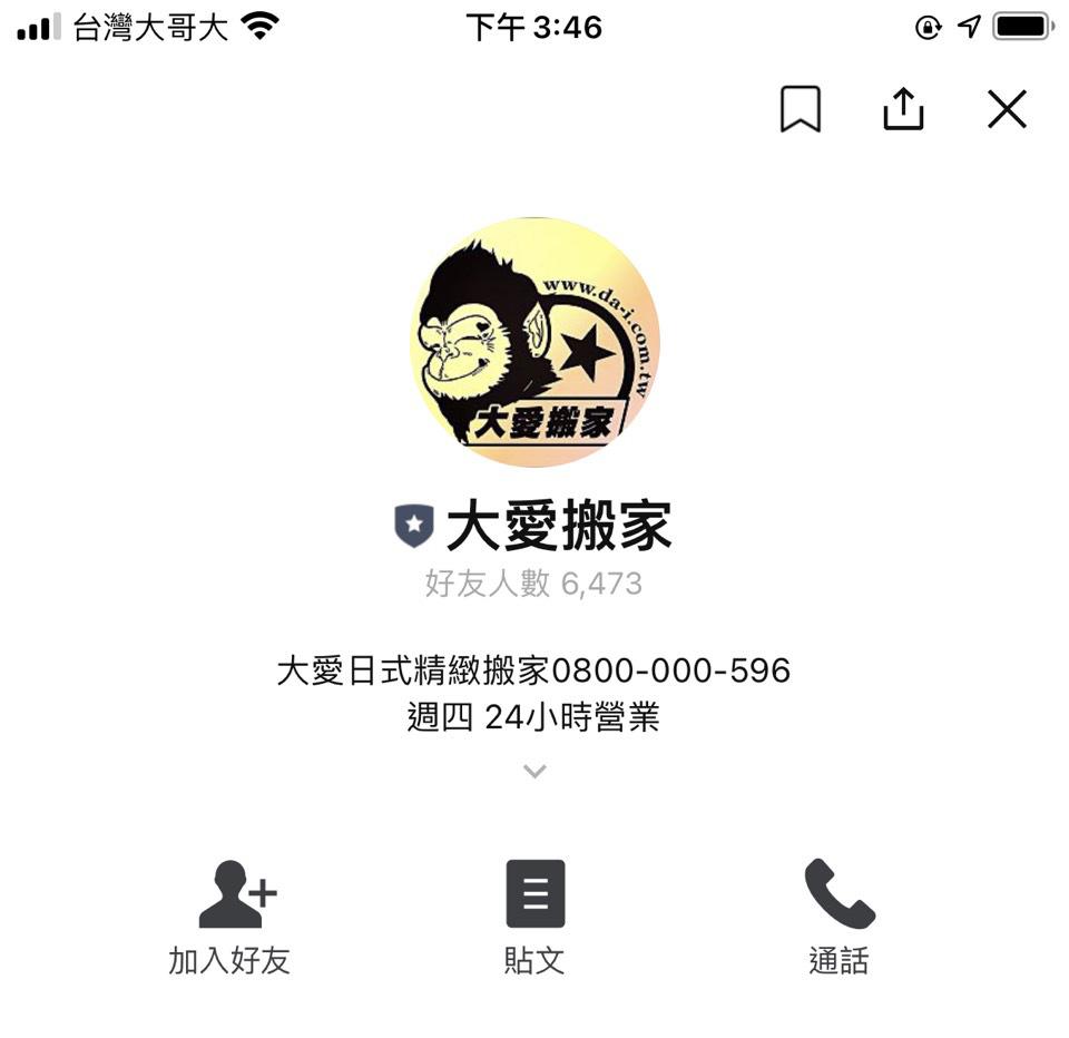 add_line_friend210624
