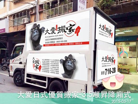 3.5噸加長昇降廂式-大愛台北搬家公司
